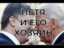 Порошенко и его хозяин: как США управляют своими украинскими подданными