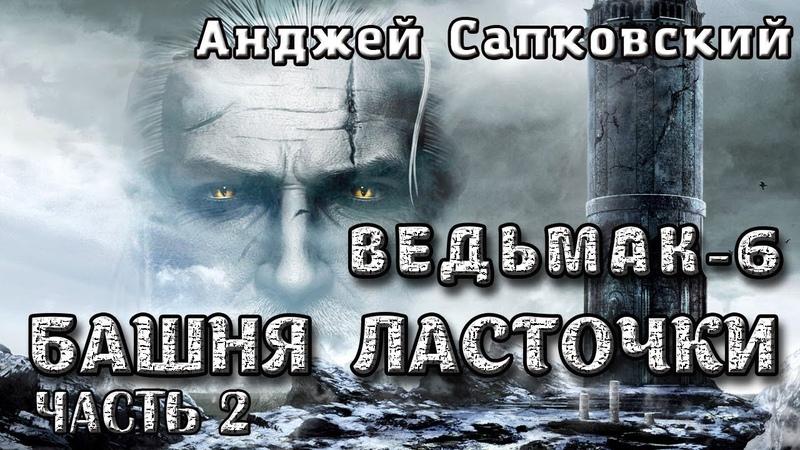 Анджей Сапковский ВЕДЬМАК 6. БАШНЯ ЛАСТОЧКИ. Часть 2 из 3. Аудиокнига.