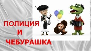 АНЕКДОТ - ПОЛИЦИЯ И ЧЕБУРАШКА - Новые Анекдоты Лучшие Приколы