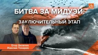 Битва за Мидуэй. Заключительный этап/Максим Токарев и Егор Яковлев