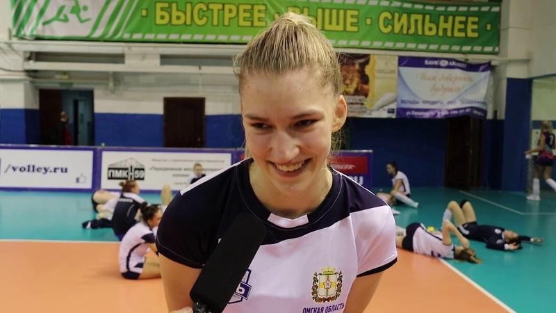 Алина Асландзия после матча с Алтаем АГАУ 30 10 2020