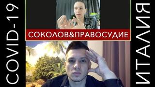 """COVID-19 """"Интервью из Италии"""" Соколов и Правосудие"""
