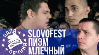 ПИЭМ х МЛЕЧНЫЙ - SLOVOFEST 2015   #SLOVOSPB x ZLOVO EKB - HP-BPM   SHERAPH'GUN x БРАГИН - LYNCH