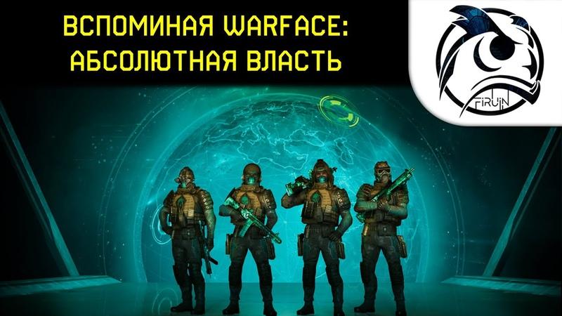 История батлпасов Warface Абсолютная власть