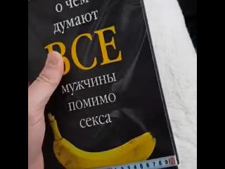 Интересная книга 😂
