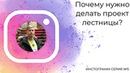 Почему нужно делать проект лестницы- КировЛес.РФ