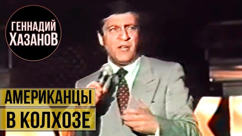 Геннадий Хазанов Американцы в колхозе 1988 г