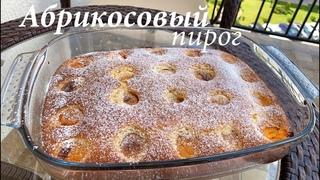 Абрикосовый пирог нежный ПРОСТОЙ РЕЦЕПТ/ Пирог с абрикосами/ Готовлю с любовью