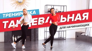 Танцевальная тренировка для начинающих. Танцы дома   PopSport