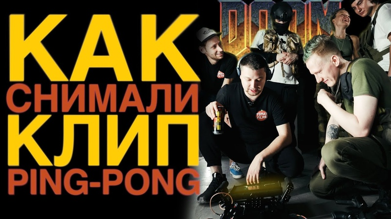 TOMATS FILMS DK Ping Pong feat GSPD Backstage