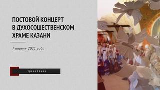 Постовой концерт в Духосошественском храме Казани