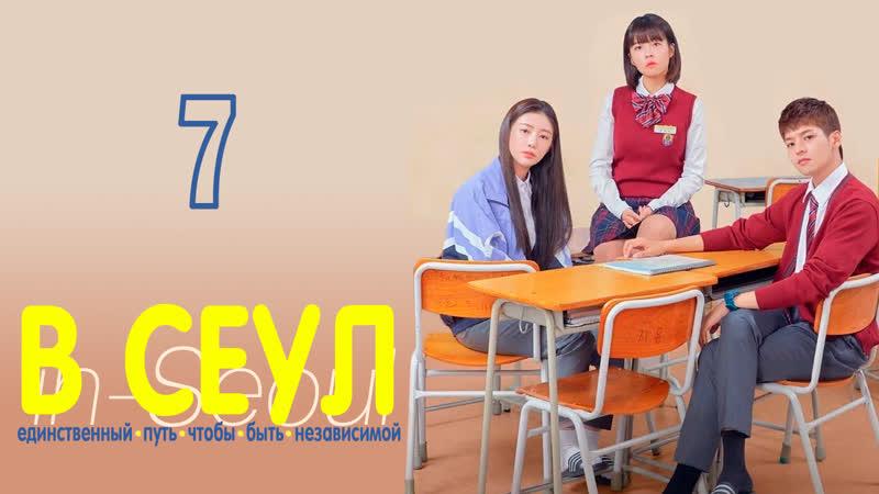 ONLION 7 15 В Сеул единственный путь чтобы быть независимой
