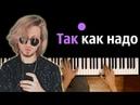 Нервы Так как надо ● караоке PIANO KARAOKE ● НОТЫ MIDI