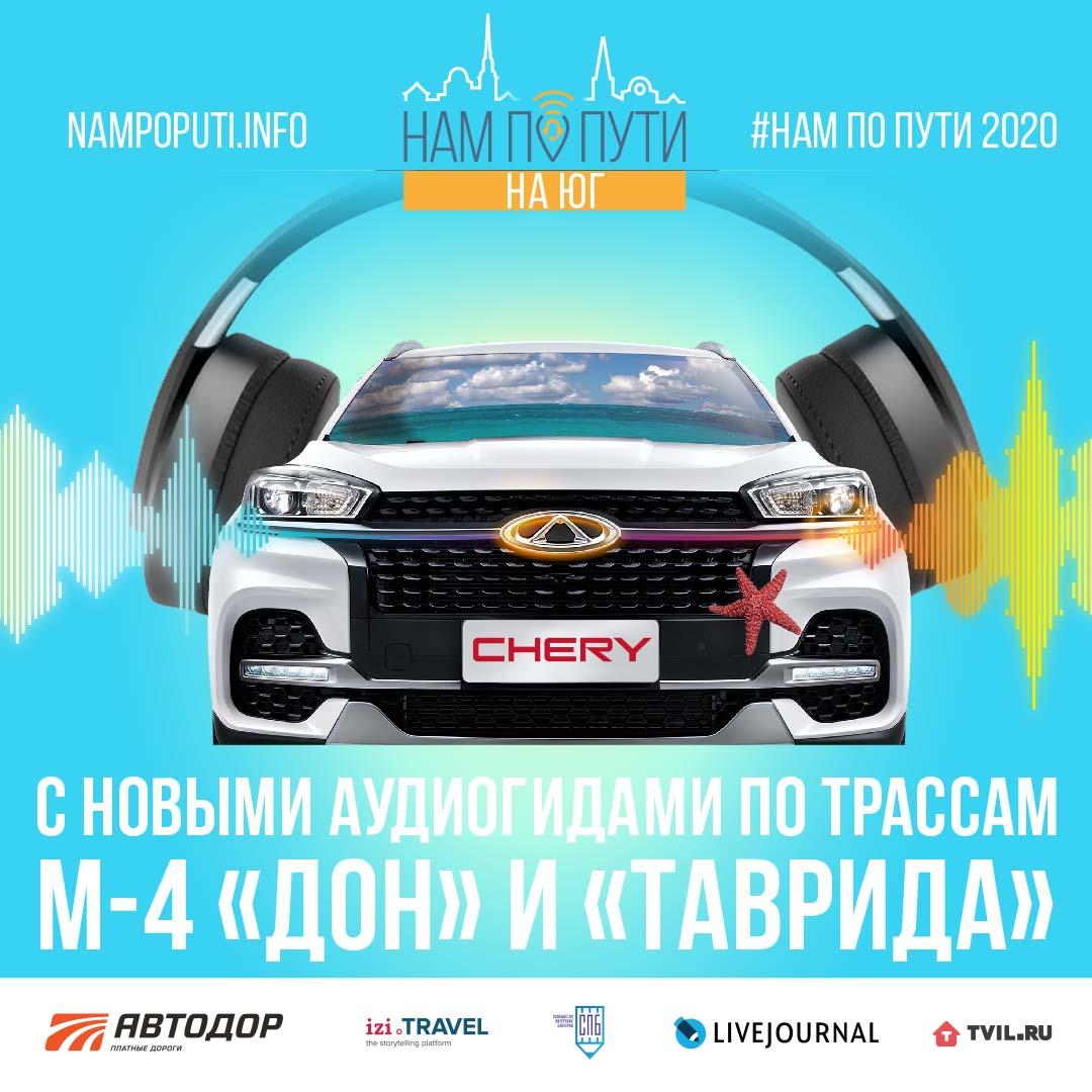 Максим Ильинов озвучит аудиогиды проекта «Нам по пути» по трассам М-4 «Дон» и Р260 «Таврида»