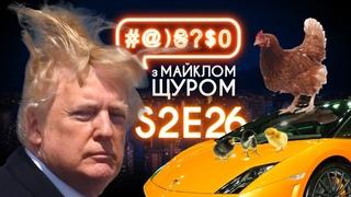 Гройсман, Косюк, Трамп у #)₴?$0 з Майклом Щуром #26 with english subs