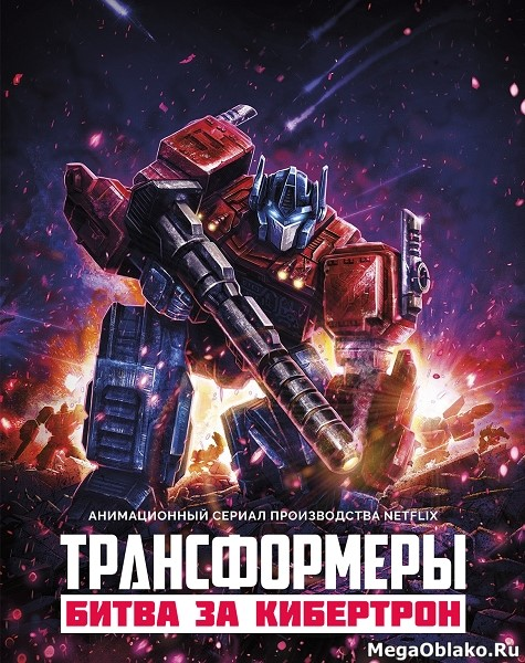 Трансформеры (1 сезон: 1-6 серии из 6) Война за Кибертрон / Transformers: War For Cybertron / 2020 / ПМ (LostFilm) / WEB-DLRip + WEB-DL (1080p)