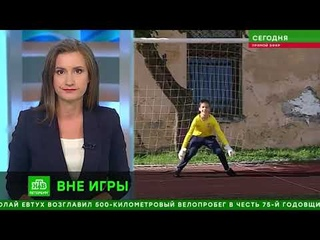 Сюжет НТВ Санкт-Петербург