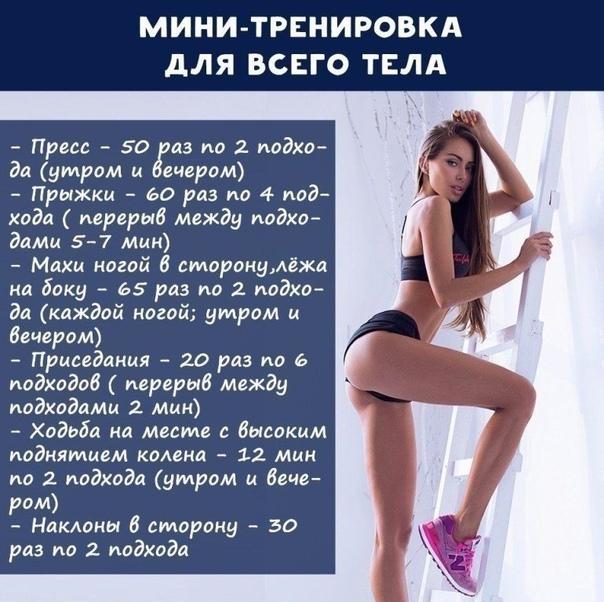 Интенсивные Упражнения Для Похудения Всего Тела. Тренировки для похудения дома без прыжков и без инвентаря (для девушек): план на 3 дня