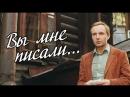 Фильм Вы мне писали..._1976 (киноповесть).
