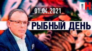 """Шоу """"Рыбный день"""" с Дмитрием Спиваком на """"Першому Незалежному"""", . Онлайн-трансляция"""