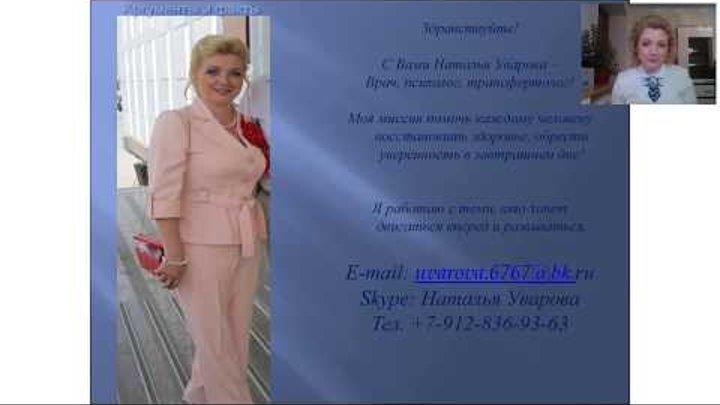 Уварова Наталья врач О Трансфер Факторе я помню ещё со времён учёбы в ТГМИ