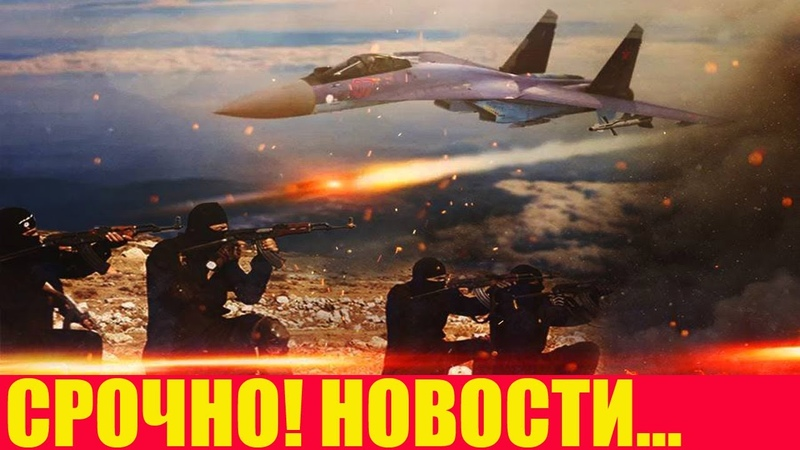 Россия Начала Наказывать Мощный Удар Авиации ВКС РФ в Сирии…