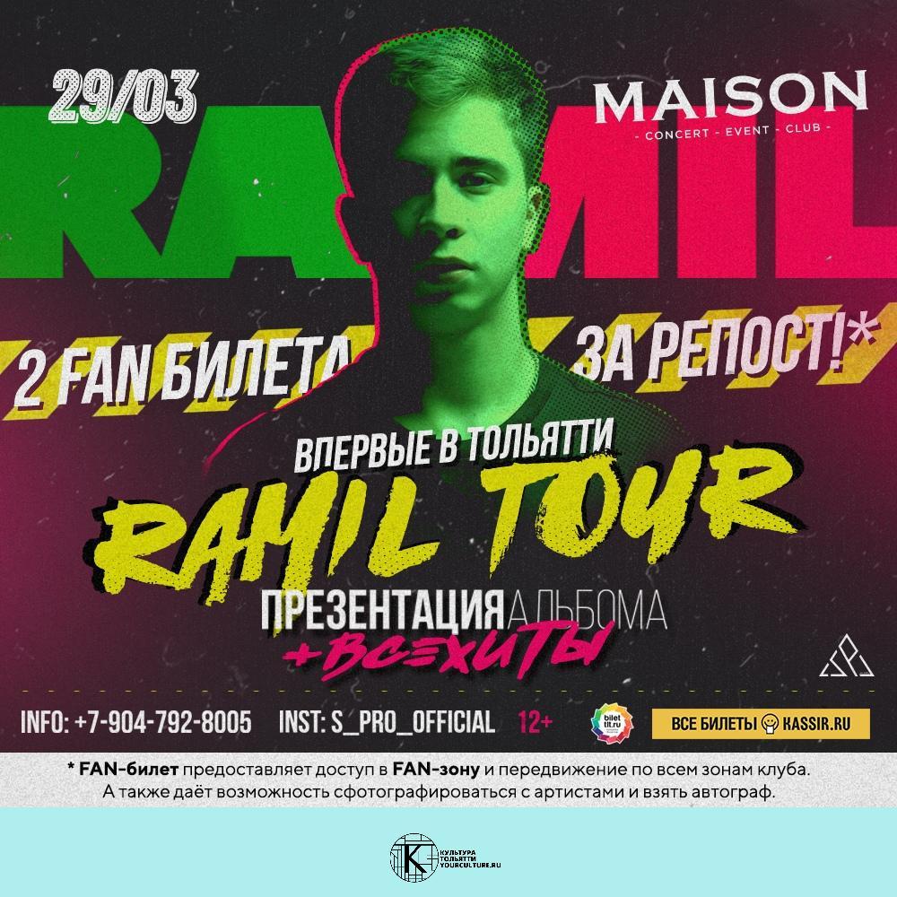 RAMIL | Тольятти