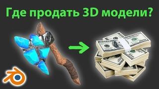 Как заработать на 3D моделях • Заработок на 3D стоках • Где продавать 3D модели