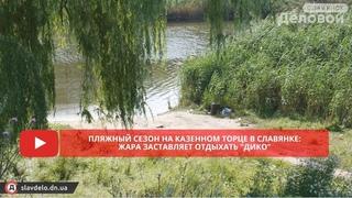 Пляжный сезон на Казенном Торце в Славянке жара заставляет отдыхать дико