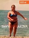 Татьяна Рыбакова фотография #10