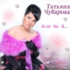 Татьяна Чубарова - В Ялте