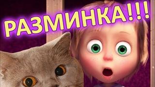 Весёлая танцевальная разминка. В конце видео СЮРПРИЗ!!!