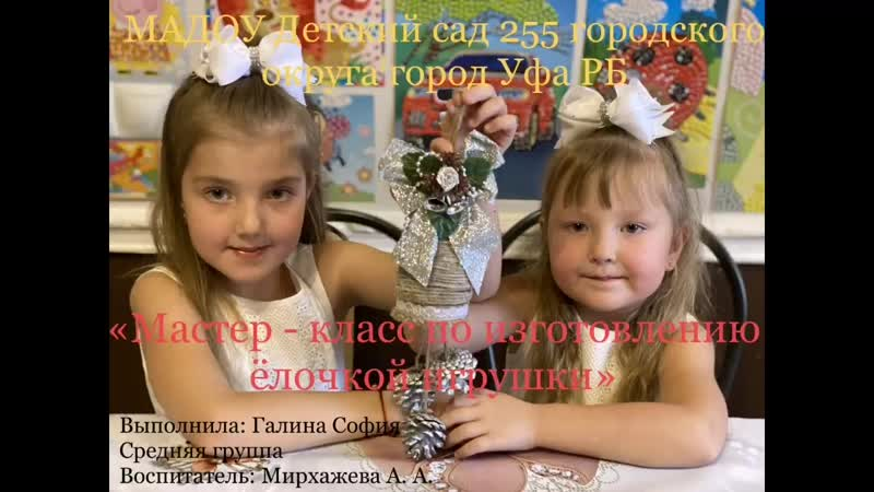 Галина София МАСТЕР КЛАСС по изготовлению елочной игрушки mp4