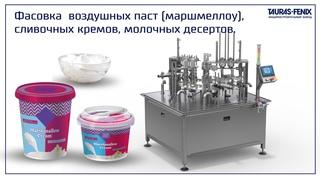 Упаковочное оборудование. Фасовка десертов (маршмеллоу) в пластиковые стаканчики. Пастпак Р2.