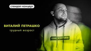 STAND UP КОНЦЕРТ | Виталий Петрашко «Трудный возраст» (2021)