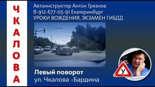 Маршруты юго-запада, Чкалова-Бардина левый поворот. Автоинструктор Екатеринбург