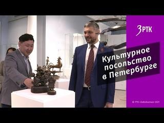 Культурное посольство в Петербурге