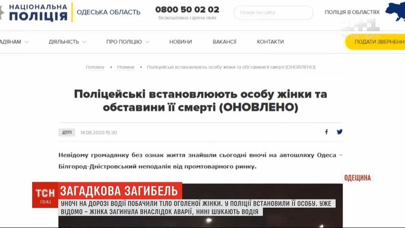 Загадкова загибель на одеській дорозі знайшли тіло оголеної жінки
