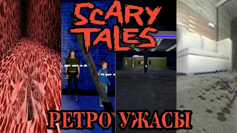 УЖАСЫ ВОСЬМИДЕСЯТЫХ Scary tales vol 1 ПОЩУПАЕМ