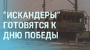 Возле Украины — две российские армии и соединения ВДВ УТРО 14.04.21