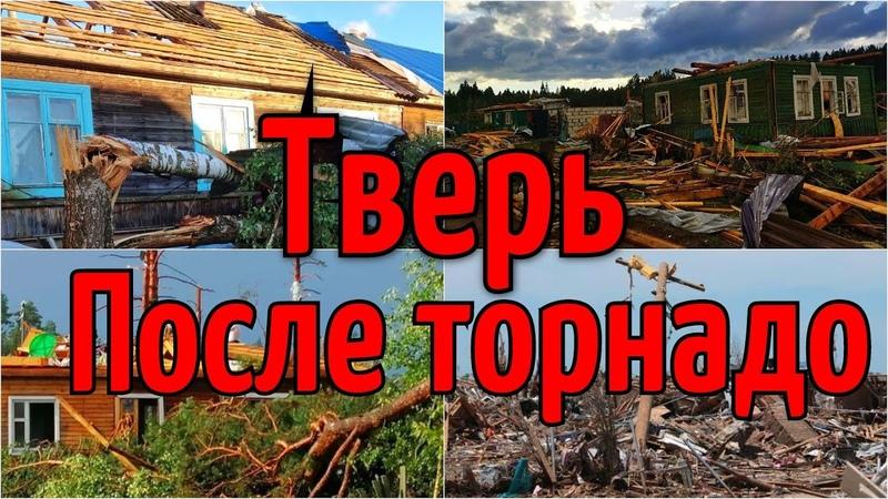 Последствия после Торнадо в Твери Россия 3 августа 2021