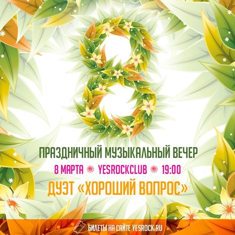 Топ мероприятий на 6 — 9 марта, изображение №64