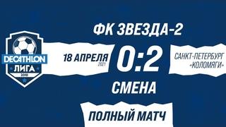 Звезда-2 - СМЕНА 0-2