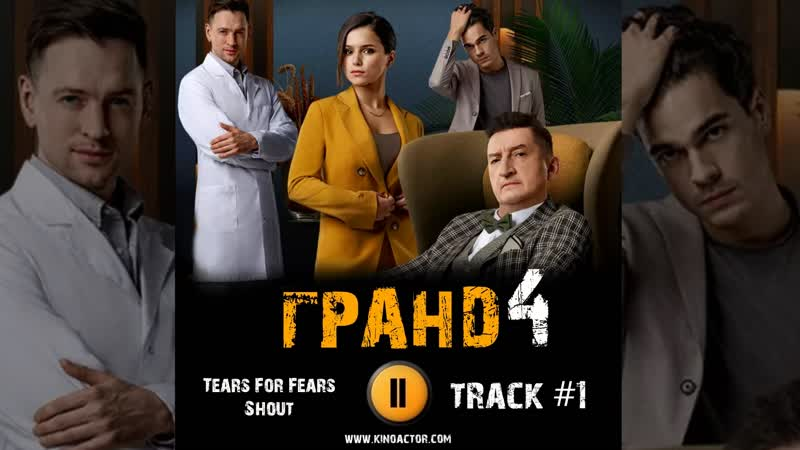 Сериал ГРАНД ОТЕЛЬ 4 сезон 2020 🎬 музыка OST 1 Tears For Fears