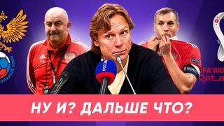 Валерий Карпин —  тренер сборной России (самое важное и авторитетное мнение на этот счет)