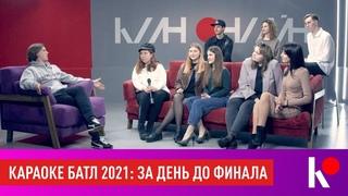 КЛИН ОНЛАЙН - Караоке Батл - 2021: за день до финала