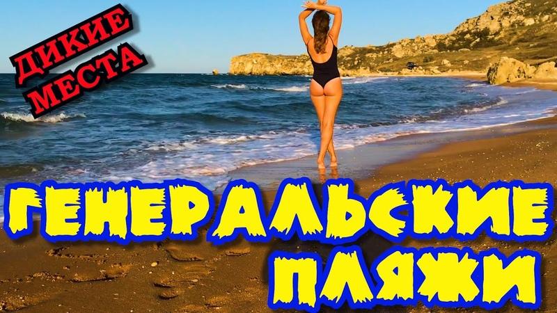 Осень в КРЫМУ Генеральские Пляжи Лучшие дикие места для отдыха в Крыму Красивые бухты