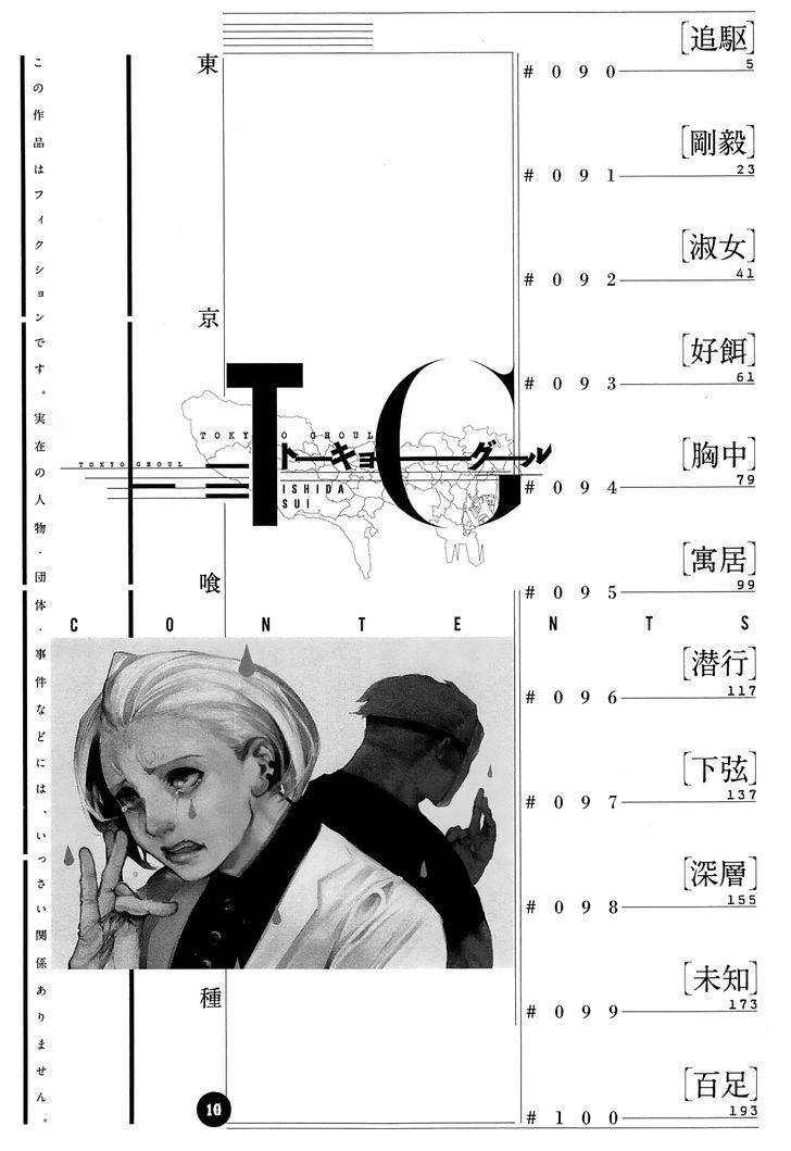 Tokyo Ghoul, Vol. 10 Chapter 90 Pursuit, image #7