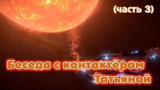 Космический орден магов, курация с Бетельгейзе, вероятное будущее Земли: контактёр Татьяна (часть 3)
