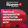 Время Воронежа